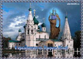 Открытка с праздником св. пророка ильи