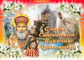 Картинка с праздником святителя николая чудотворца