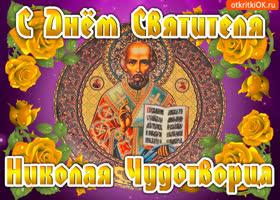 Открытка с праздником святого николая