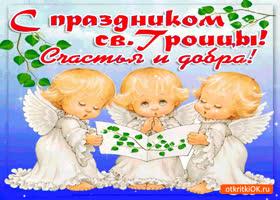 Картинка с праздником святой троицы друзья