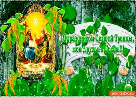 Открытка с праздником святой троицы мои друзья и гости