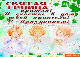 Открытка с праздником святой троицы - счастье в дом твой желаю