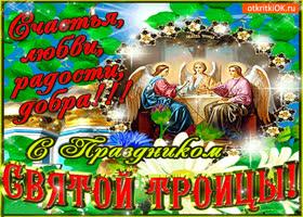 Картинка с праздником святой троицы - счастья и любви вам