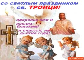 Картинка с праздником святой троицы - счастья вам на долгие годы