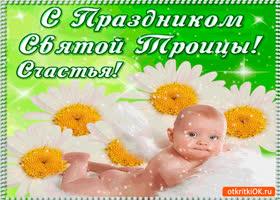 Картинка с праздником святой троицы - счастья