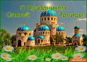 Картинка с праздником святой троицы стихи