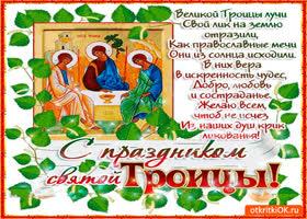 Картинка с праздником святой троицы
