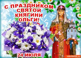 Открытка с праздником святой княгини ольги 24 июля