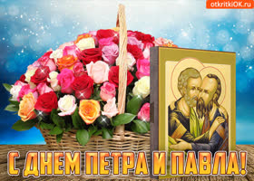 Открытка с праздником святых апостолов петра и павла