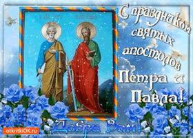Открытка с праздником святых апостолов петра и павла - добра вам!