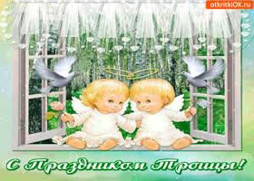 Открытка с праздником троицы поздравляю всех