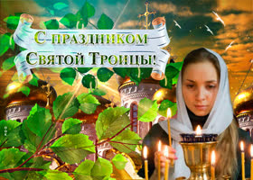 Открытка с праздником троицы вас
