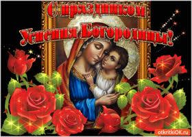 Открытка с праздником успения богородицы 28 августа