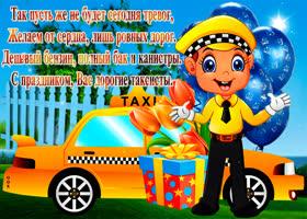 Картинка с праздником вас дорогие таксисты