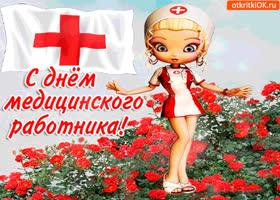 Картинка с праздником вас медики - вы самые красивые