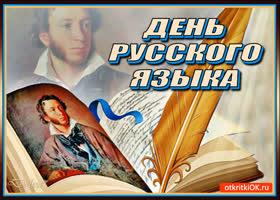 Картинка с праздником великого русского языка