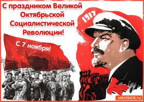 Открытка с праздником великой  октябрьской  социалистической  революции