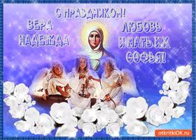 Картинка с праздником! вера, надежда, любовь и мать их софия!
