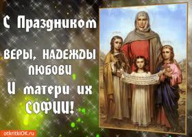 Картинка с праздником веры, надежды, любови и матери их софии!