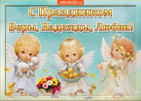 Открытка с праздником веры надежды любови