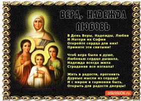 Картинка с праздником веры, надежды, любови! жить в радости желаю!