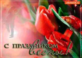 Картинка с праздником весны 8 марта