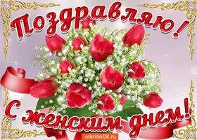 Открытка с праздником весны 8 марта поздравляю