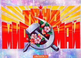 Открытка с праздником весны! мир труд май