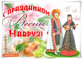 Картинка с праздником весны навруз