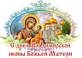 Открытка с праздником владимирской иконы божьей матери