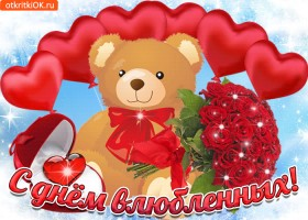 Картинка с праздником влюбленных
