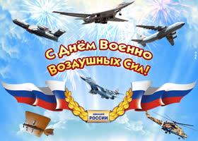 Картинка с праздником военно-воздушных сил россии