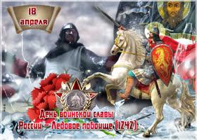 Открытка с праздником воинской славы