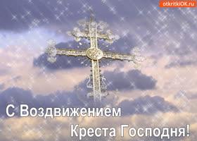 Картинка с праздником воздвижение креста господня!