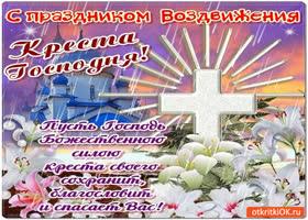 Открытка с праздником воздвижения креста господня!