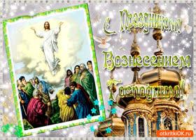 Открытка с праздником вознесение господне открытка