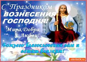 Картинка с праздником вознесения - божьего благословения вам