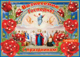 Открытка с праздником вознесения господня