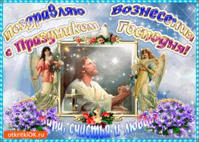 Картинка с праздником вознесения - мира, счастья и любви