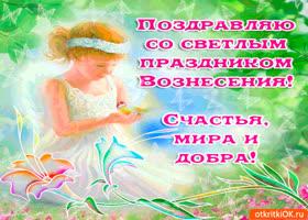 Открытка с праздником вознесения - мира вам