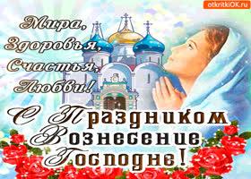 Картинка с праздником вознесения - мира, здоровья и любви