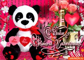 Открытка с праздником всех влюблённых