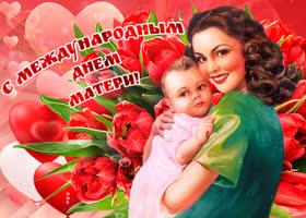 Открытка с праздником всех матерей