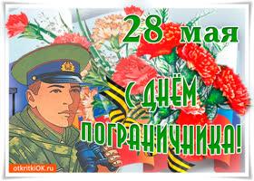 Картинка с праздником всех пограничников