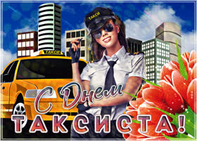 Картинка с праздником всех таксистов