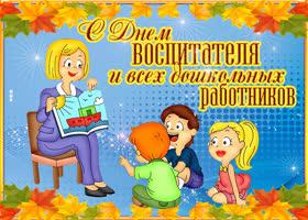 Картинка с праздником всех воспитателей