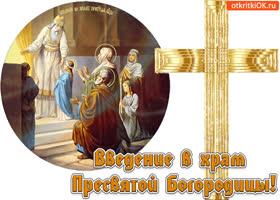 Открытка с праздником введение в храм пресвятой богородицы