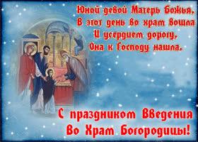 Картинка с праздником введение во храм богородицы