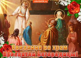 Открытка с праздником введения во храм богородицы