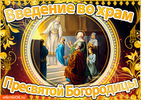 Картинка с праздником введения во храм пресвятой богородицы